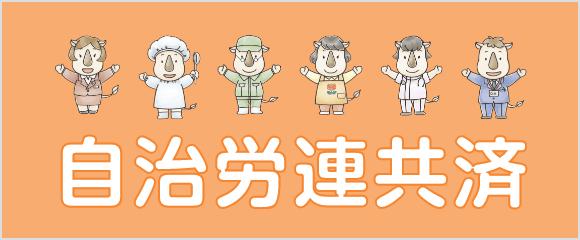 自治労連共済