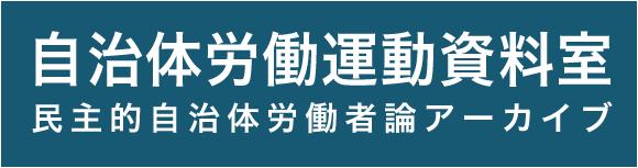 自治体労働運動資料室