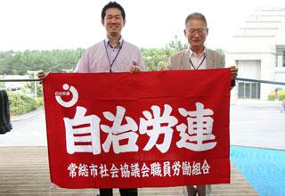 常総市社会福祉協議会職員労働組合