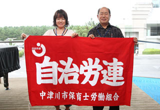 中津川市保育士労働組合