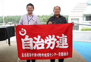 名古屋市中津川野外教育センター労働組合