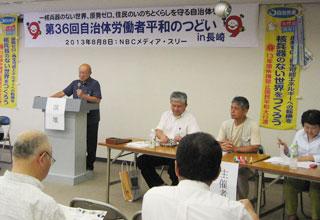 第36回 自治体労働者平和のつどいin長崎