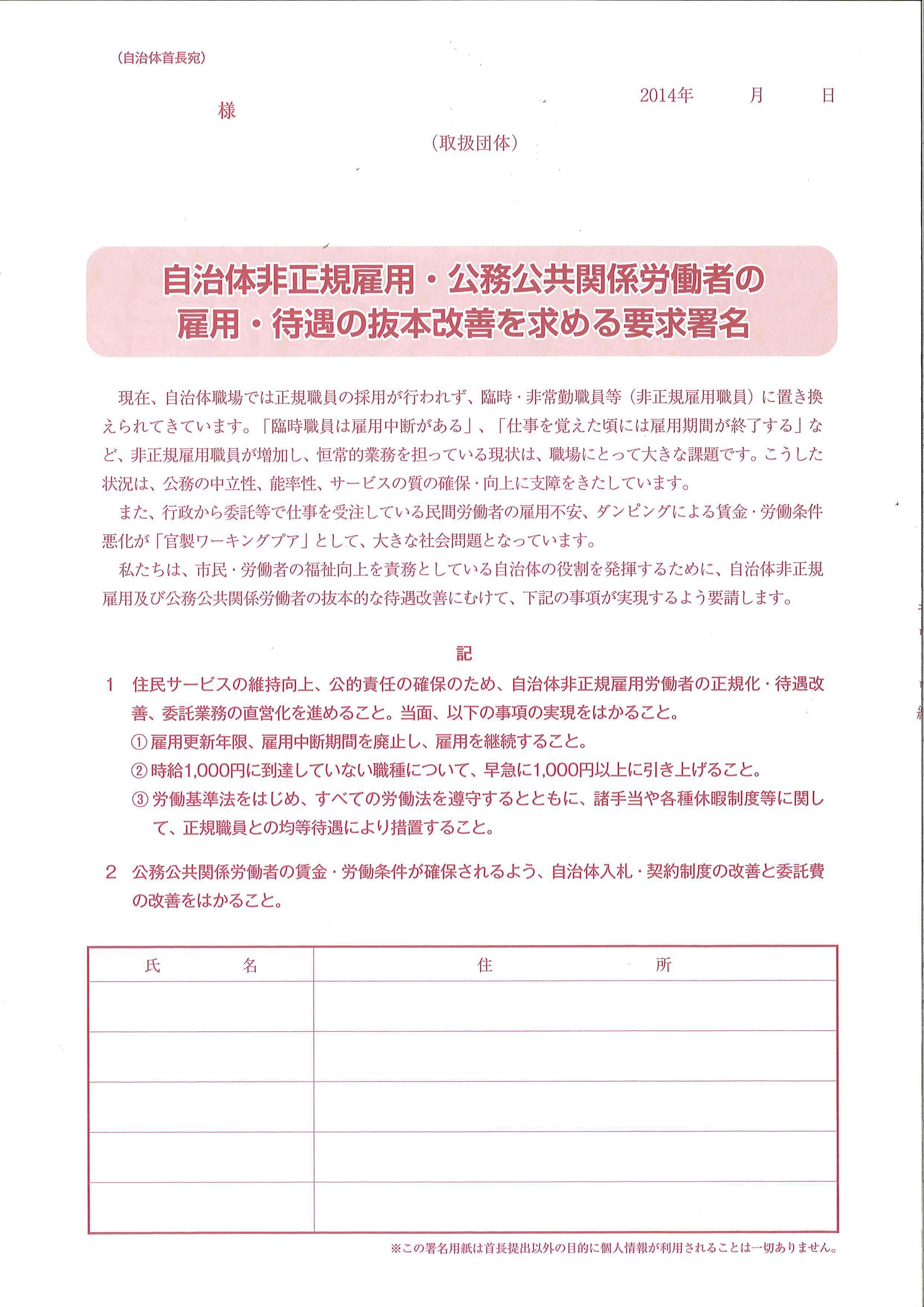 自治体非正規雇用・公務公共関係労働者の雇用・待遇の抜本改善を求める要求署名