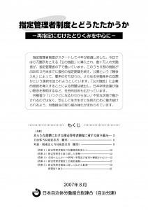 1377754149wpdm_shiteikanri