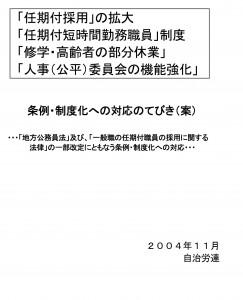 「地方公務員法および地方公共団体の一般職の