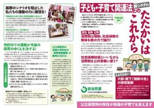 2012akihoiku001-