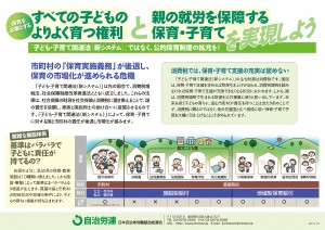 2012akihoiku01