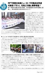 2010年NPT行動詳細(自治労連)--1