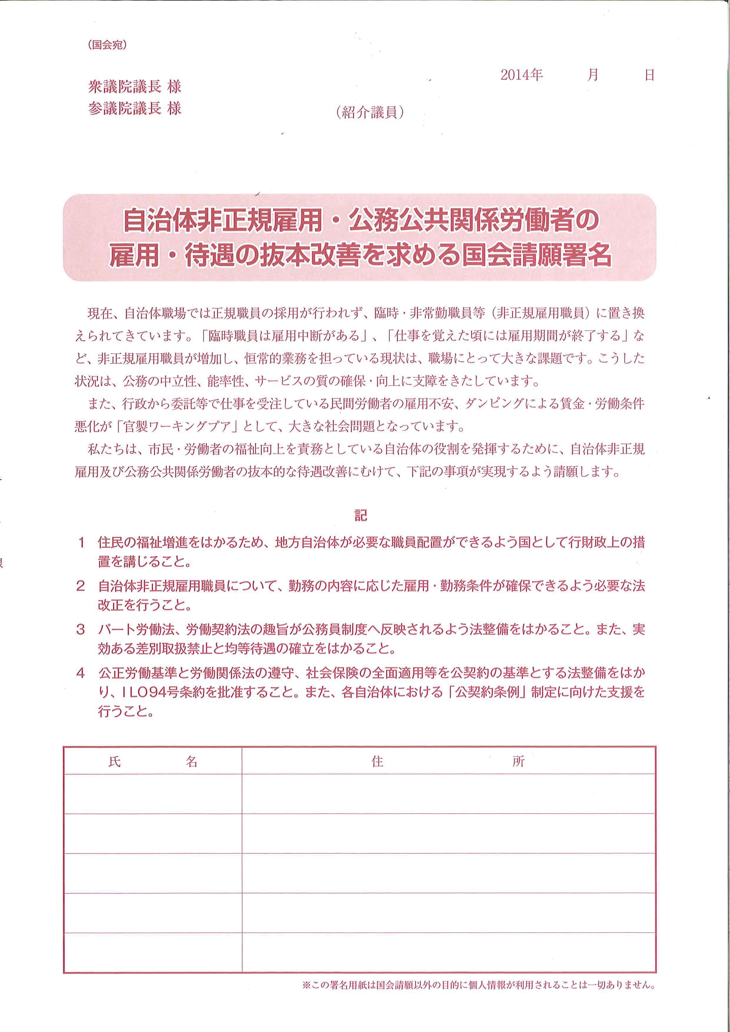 自治体非正規雇用・公務公共関係労働者の雇用・待遇の抜本改善を求める国会請願署名