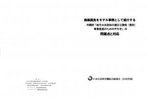 naikakufu01