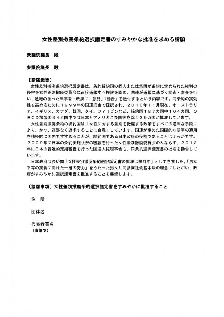 2014年3請願団体署名doc[1]_ページ_2