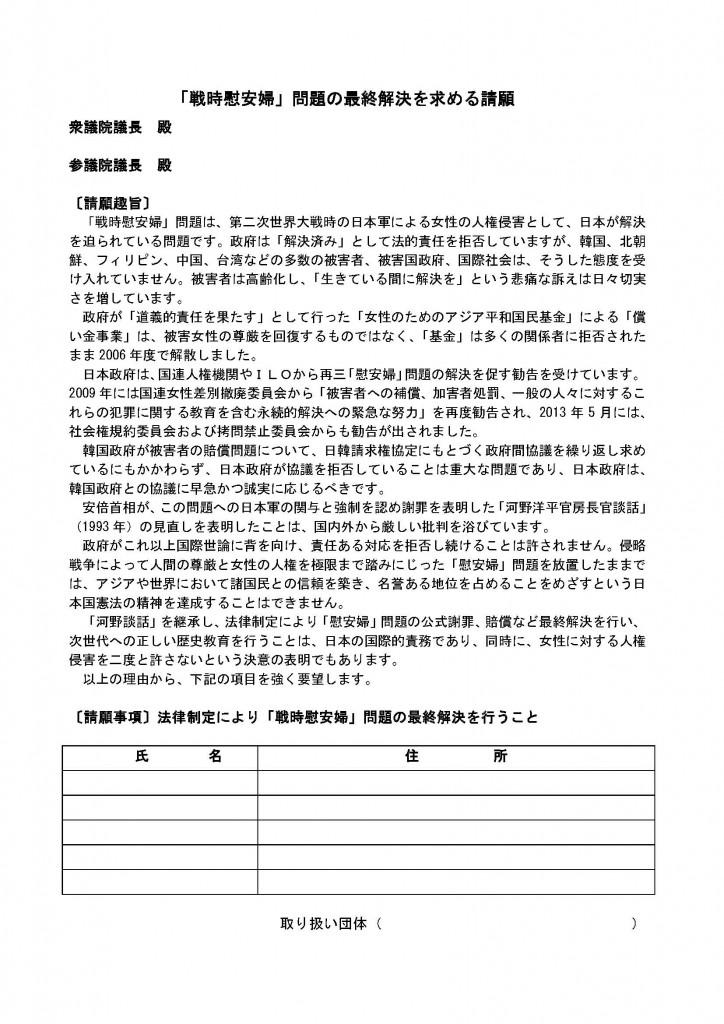 2014年版3つの請願個人署名doc[1]_ページ_1