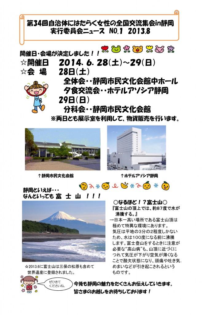 2013.8_全国ニュース(第1号)[1]