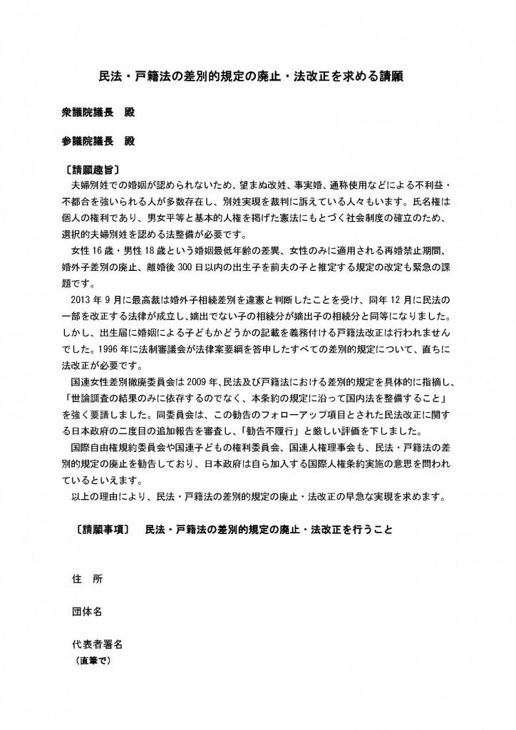 2014年3請願団体署名doc[1]_ページ_3