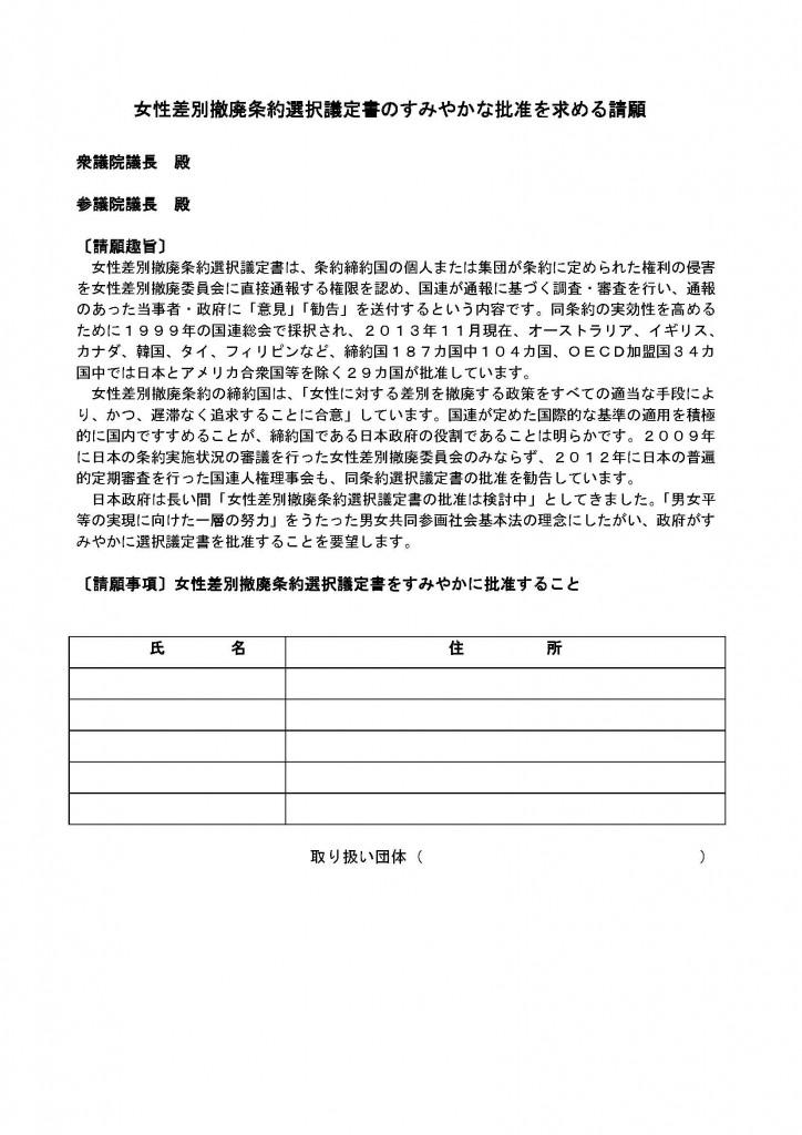 2014年版3つの請願個人署名doc[1]_ページ_2