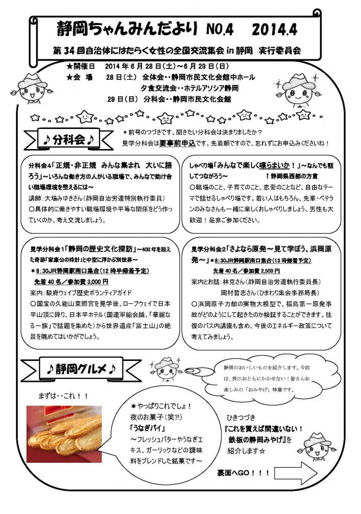 2014.3_全国ニュース(第4号)[1]_ページ_1