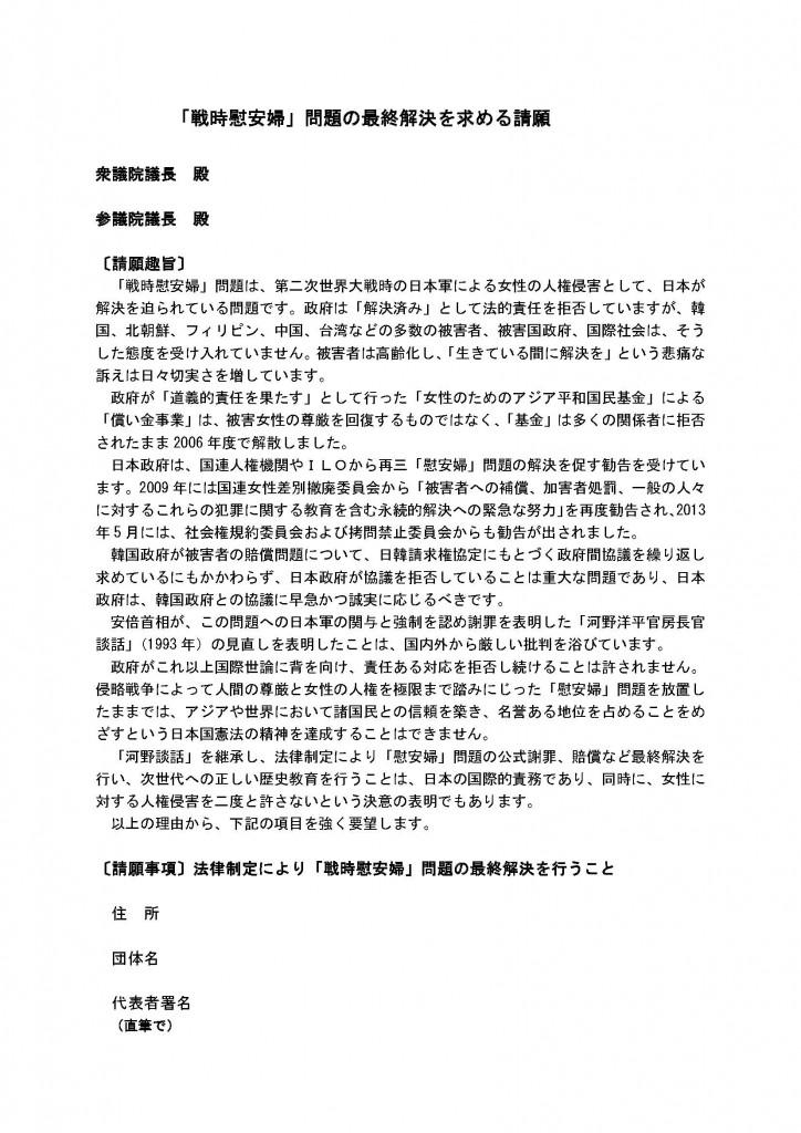 2014年3請願団体署名doc[1]_ページ_1