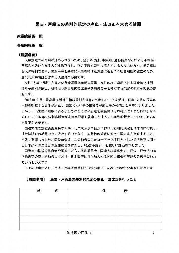 2014年版3つの請願個人署名doc[1]_ページ_3