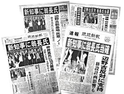沖縄選挙報道