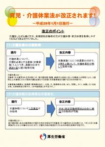 20160704_kaigo