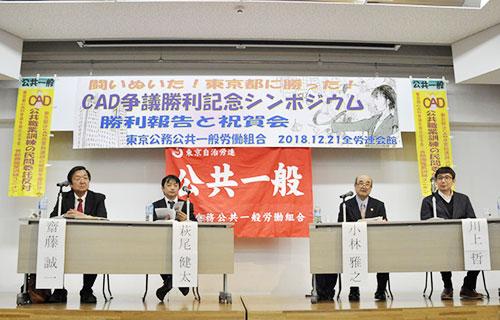 すすむ非正規公共(49) 公務の委託民営化を許さない 東京自治 ...